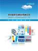 杭州创禾环保设备有限公司