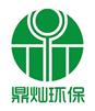 郑州鼎灿环保科技有限公司