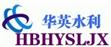 河北省华英水利机械厂