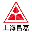 上海昌磊壓塊成套設備有限公司