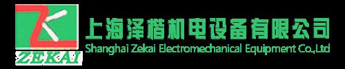 上海泽楷机电设备有限公司
