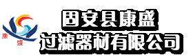 固安县康盛过滤器材有限公司