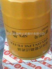 SPX-10*10(福林)黎明液压旋装滤芯