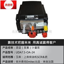 国四SCR依米泰克Emitec尿素喷射计量泵