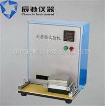 磨擦試驗機,油墨耐磨擦試驗機,印刷品墨層耐磨擦試驗機