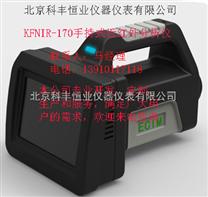 KFNIR-170手持式近紅外光譜儀