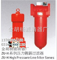 ZU-H800×30P高压过滤器