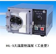 大流量恒流泵( 工業型) HL-5/HL-5A/HL-5B/HL-6/6B/6C
