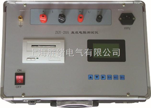 直流电阻测试仪ZGY-III