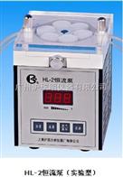 HL-4恒流泵  蠕動泵HL-4<上海滬西>