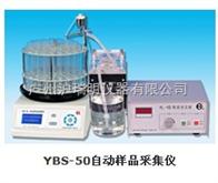 自動樣品采集儀YBS-10,YBS-50,YBS-100,YBS-500/1000<百仙牌>