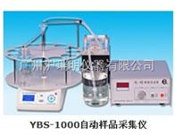 YBS-500自動樣品采集儀,上海滬西YBS-500