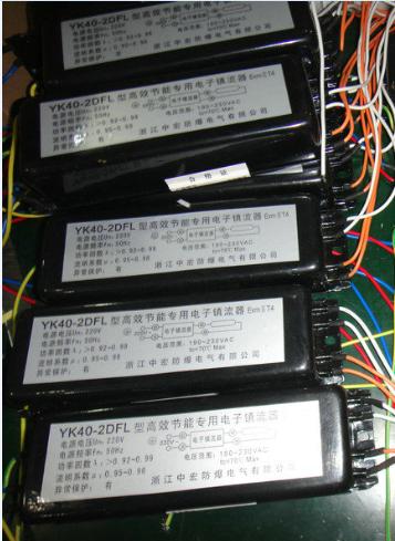 一拖二/yk40/防爆荧光灯镇流器