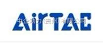 大同亚德客分公司、AIRTAC电磁阀大同代理、阳泉亚德客办事处
