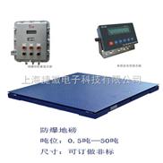 捷徽衡器-供应防爆电子地磅/1.5*2.0m/2吨防爆电子地磅/上海捷徽衡器
