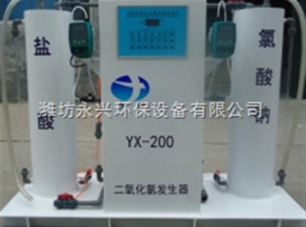 云南YX-1000型二氧化氯发生器春季保养 报价