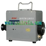 粉尘浓度传感器/粉尘测定仪 型号:HGL3/GCG-1000