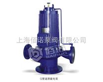 G系列管道屏蔽泵