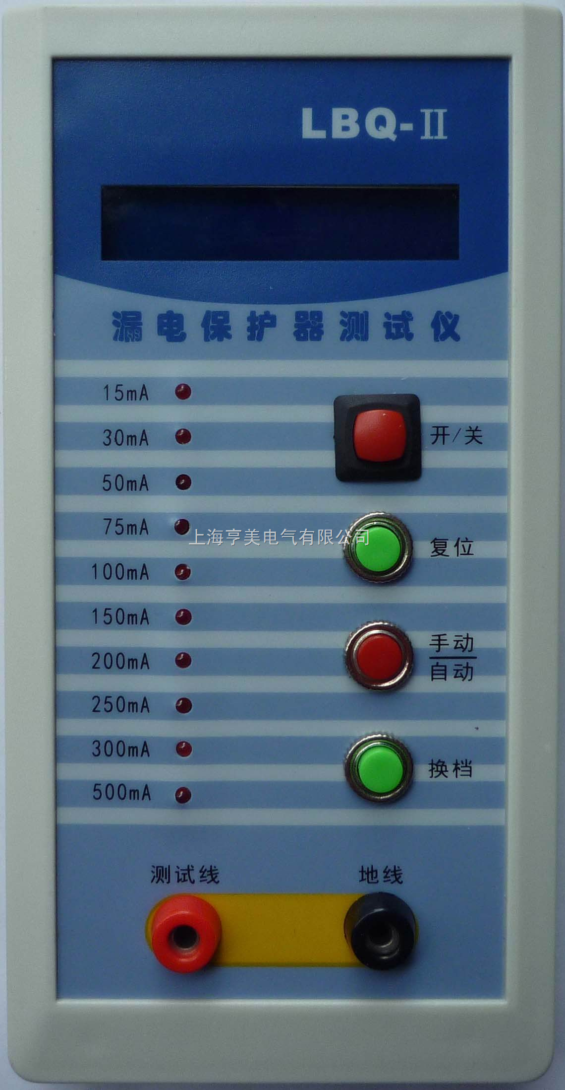 亨美lbq-Ⅱ型漏电保护器测试仪