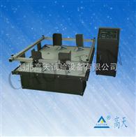 震动试验台,模拟运输震动试验台价格