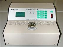 L0030886,全自動密度儀價格