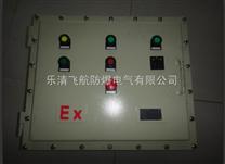 防爆仪表控制箱,BYB防爆仪表箱,防爆控制箱厂家