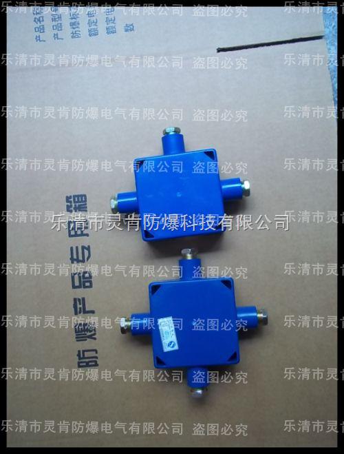 jhh-2-jhh-3矿用本质安全型电路用分线盒-乐清市灵肯