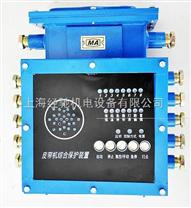 KXP183,KHP183-Z矿用带式输送机保护控制装置