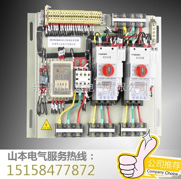 cpsj星三角减压起动器控制与保护开关电器