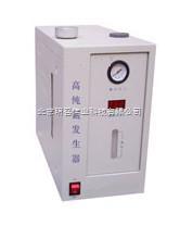 氫氣發生器/高純氫氣發生器