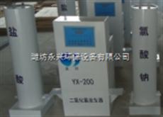 YX-400辽宁电解法二氧化氯发生器