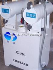 YX-500河北负压型二氧化氯发生器