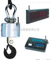 上海30吨OCS系列直视式电子吊秤、30吨电子吊秤厂