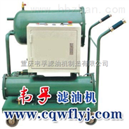 滤油机//燃油滤油机/轻质润滑油过滤机/热线023-68934124