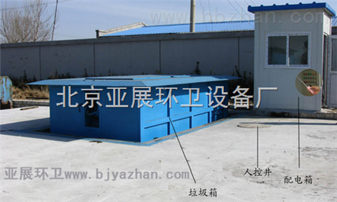 电动遥控地坑式垃圾转运站