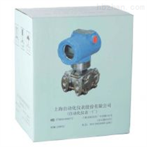 3151HP高静压差压变送器上海自动化仪表一厂