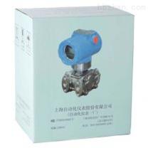 1151LT智能式法蘭液位變送器上海自動化儀表一廠