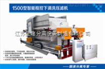 压滤机-星鑫自动清洗隔膜压滤机