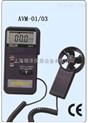 叶轮风速计AVM-03,分离式风扇,可边测边读