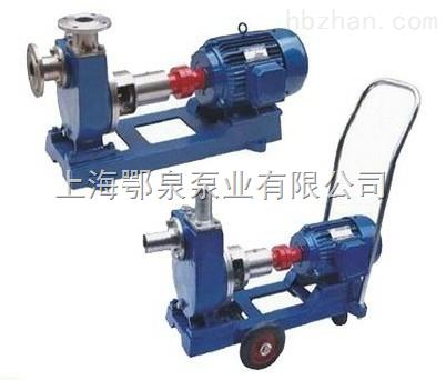 自吸酒泵-自吸化工泵
