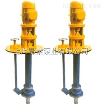 FY系列不锈钢液下泵不锈钢液下泵