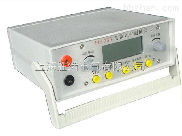 FC-2G/2GB防雷元件测试仪出售价格