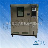 GT-TH-S可程式恒温恒湿试验箱/湿热交变试验箱价格