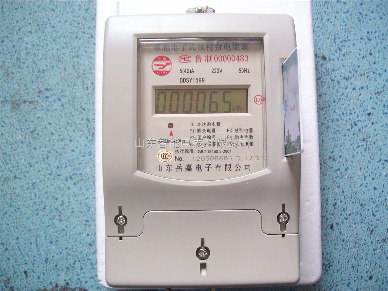 单相三项电表-山东智能电表有限公司