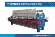 星鑫隔膜厢式压滤机含油污泥处理用压滤机