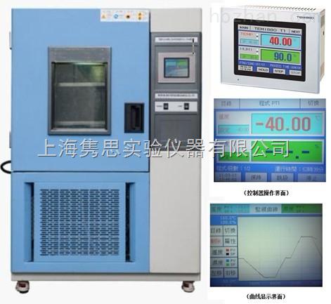 -60度高低温交变箱/非标高低温循环试验机制造