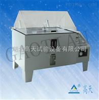 GT-Y-60高天牌盐雾腐蚀试验箱/PVC板盐雾试验箱