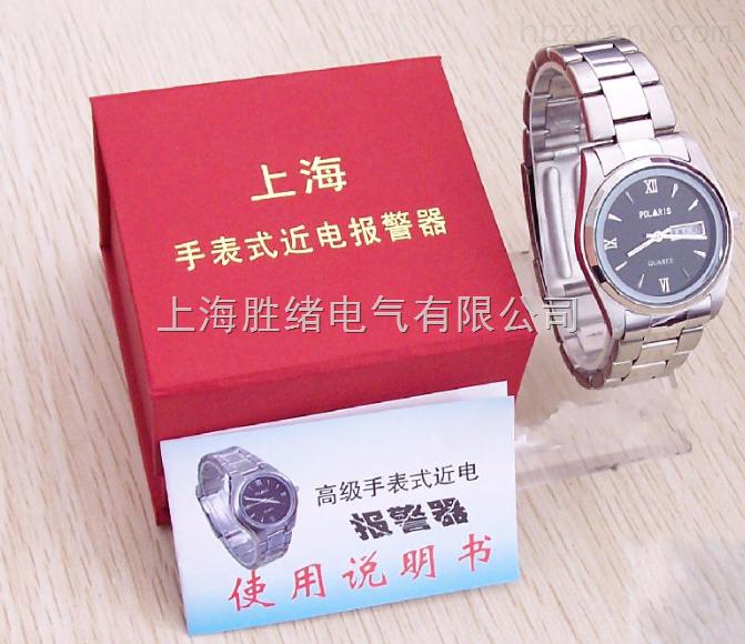WBF-III手表式近电报警器品牌