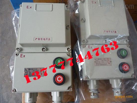 BQD防爆磁力起动器/防爆电磁起动箱/磁力控制箱价格