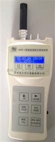 HJYC-1溫濕度壓差測試儀